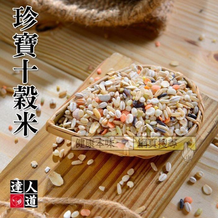 達人道 珍寶十穀米 [TW00367]健康本味