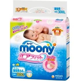ムーニー エアフィット テープ 新生児用 お誕生ー3000g 64枚 お一人さま4点限り 4903111210947 おむつ テープタイプ