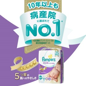 パンパース テープ 新生児用 肌へのいちばん 66枚 お一人さま4点限り 4902430693233 おむつ テープタイプ