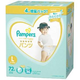 パンパース 肌へのいちばん パンツ Lサイズ クラブパック 72枚 お一人さま4点限り 4902430762526 おむつ パンツタイプ