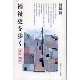 河畠修/福祉史を歩く 東京・明治