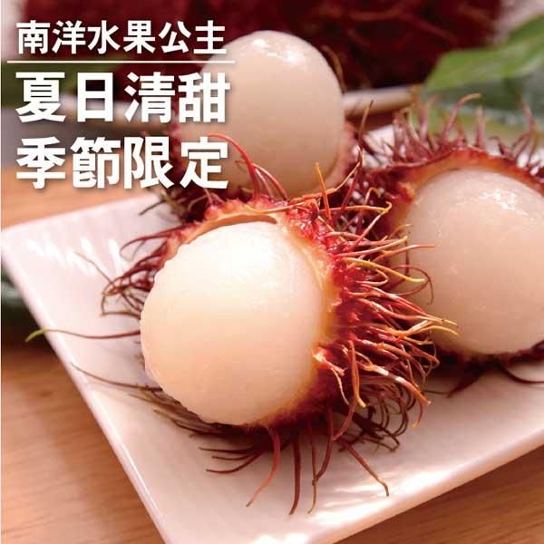 《五甲木》泰國新鮮直送-冷凍紅毛丹(500g/包,共三包)