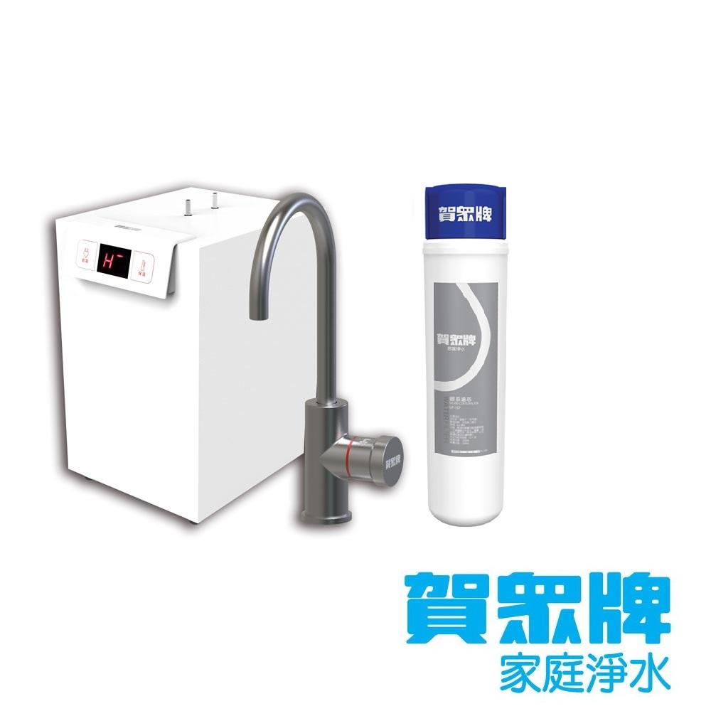 ★限量加贈長效除鉛淨水器 賀眾牌  廚下型節能冷熱飲水機  UW-2202HW-1 含基本安裝 (產品效率分級:第2級)