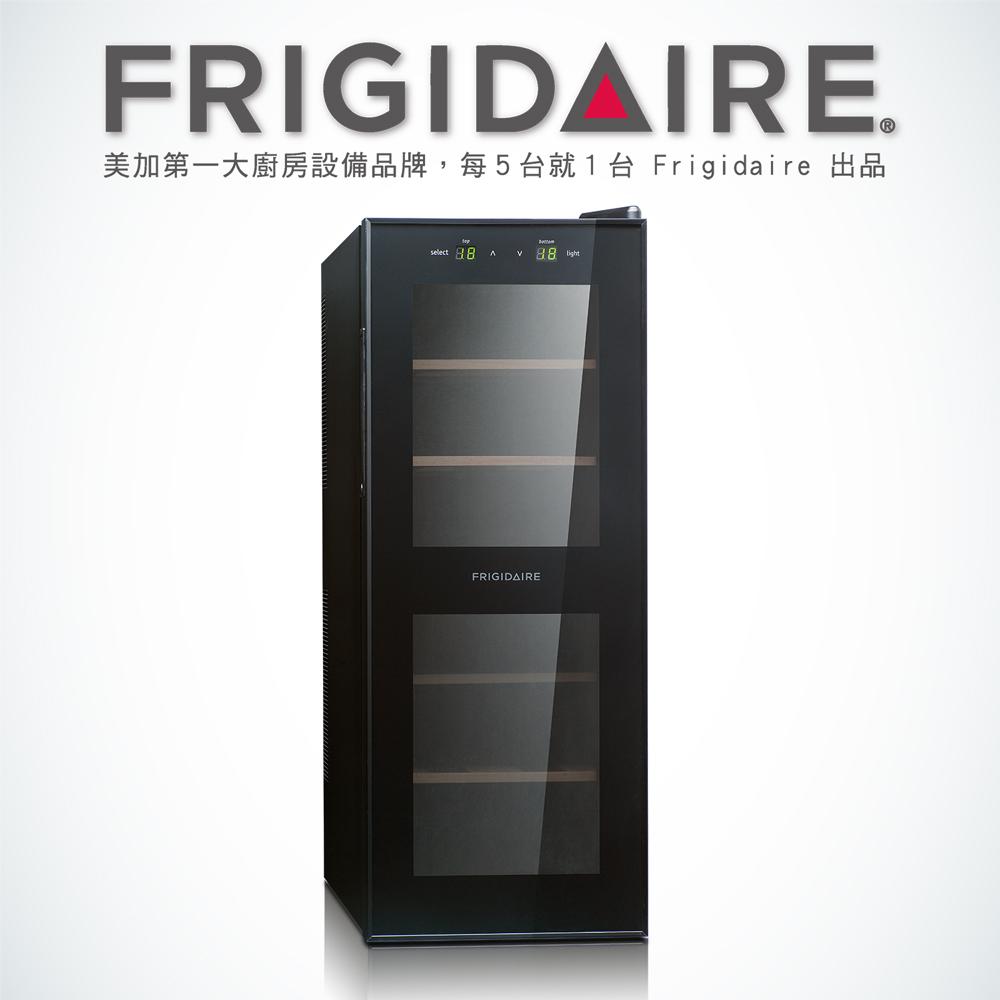 美國富及第Frigidaire Dual-zone 12瓶裝質感雙溫酒櫃 FWC-WD12F 紅酒櫃 ( FWC-WD12SX 後續機種