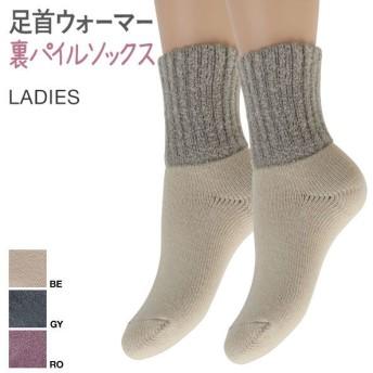 【メール便(19)】 (コベス)KOBES あしぽか 高密度裏パイル 靴下 日本製