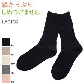 【メール便(8)】 (コベス)KOBES シルク混 ふくらはぎ楽々ソックス 日本製