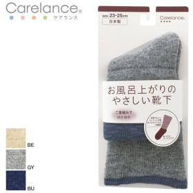 (ケアランス)Carelance お風呂上がりのやさしい靴下 二重編みでほかほかウールパイルソックス 日本製