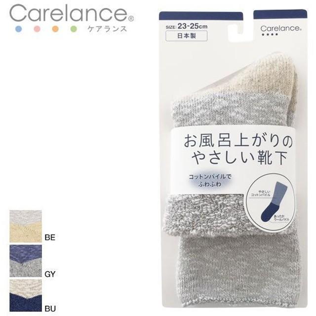 (ケアランス)Carelance お風呂上がりのやさしい靴下 コットンパイルふわふわソックス 日本製