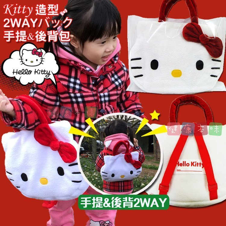 日本Hello Kitty手提&後背包 [JP4936910936558]健康本味