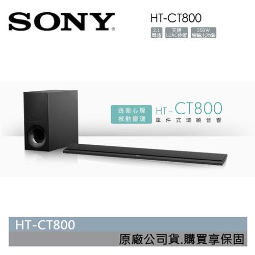 SONY HT-CT800 單件式環繞家庭劇院 音響 HTCT800