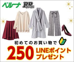ベルーナRyuRyu初めて利用でボーナスポイント!250LINEポイントプレゼント!