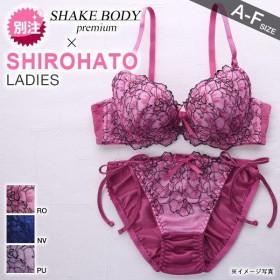 15%OFF (シェイクボディー)Shake Body Premium Shiny Tulle シリーズ SHIROHATO 別注 3/4カップ ブラショーツ セット