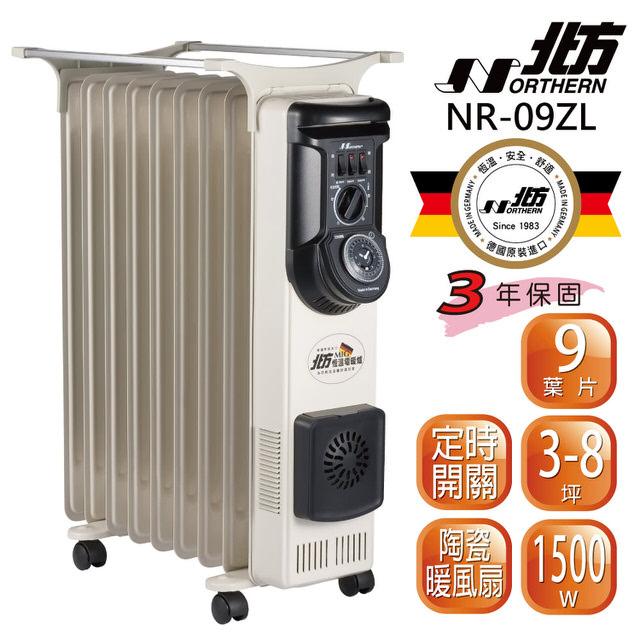 NORTHERN 北方 葉片式 可定時 恒溫電暖爐 - 9葉片 NA-09ZL NR-09ZL NP-09ZL電暖器