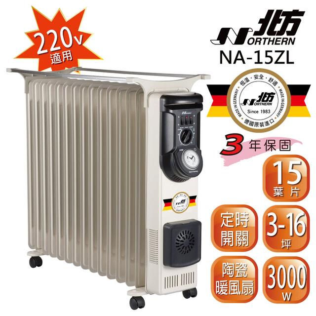 NORTHERN 北方 葉片式 恒溫電暖爐 - 15葉片 NA-15ZL 電暖器 220V NR-15ZL NP-15ZL 後續新款