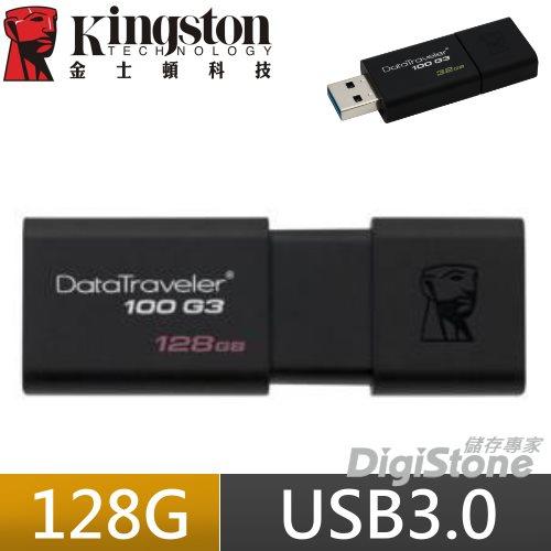 Kingston金士頓128G伸縮碟USB3.1原廠公司貨五年保固DT100 G3