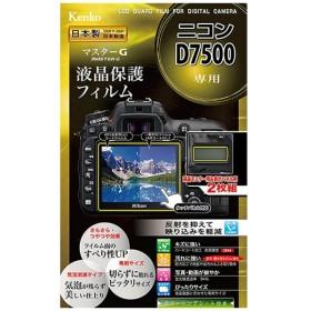 マスターG液晶保護フィルム(ニコンD7500専用)KLPMND7500