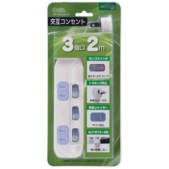 交互コンセント電源タップ (2ピン式・3個口/2m) HS-TSP32A2-W