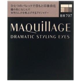 MAQuillAGE(マキアージュ) ドラマティックスタイリングアイズ BR707(ダークエスプレッソ)[アイブロウ]