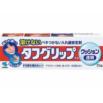 タフグリップ 透明 (20g)【医薬部外品】