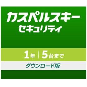 カスペルスキー セキュリティ 1年5台版【ダウンロード版】