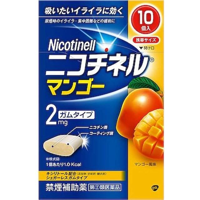 【第(2)類医薬品】 ニコチネルマンゴー(10個)〔禁煙補助剤〕
