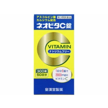 【第3類医薬品】 ネオビタC錠「クニヒロ」(300錠)〔ビタミン剤〕