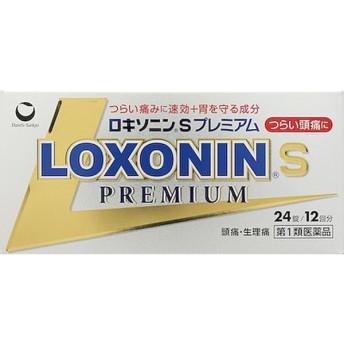 【第1類医薬品】 ロキソニンSプレミアム(24錠)〔鎮痛剤〕