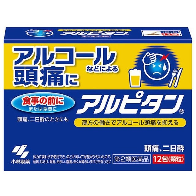 【第2類医薬品】 アルピタン(12包)