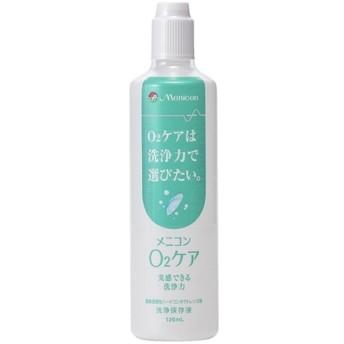 【ハード用/洗浄保存液】O2ケア(120ml)