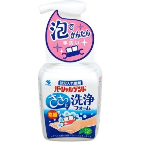 パーシャルデント 洗浄フォーム 250ml