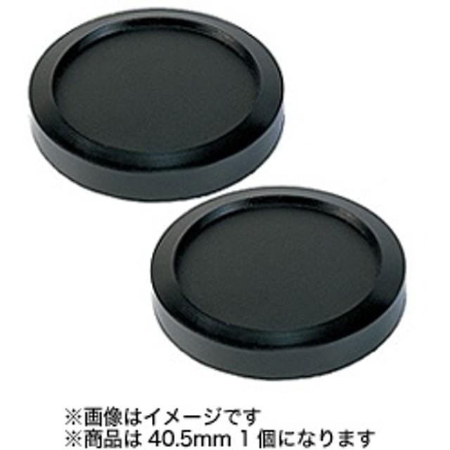 カブセ式レンズキャップ(40.5mm) UNP-5541