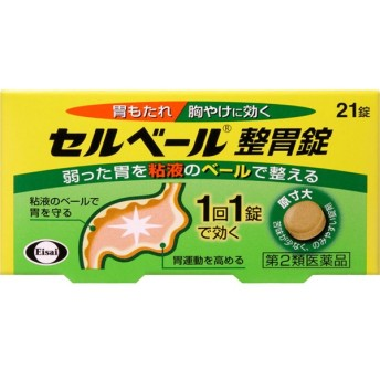 【第2類医薬品】 セルベール整胃錠(21錠)〔胃腸薬〕