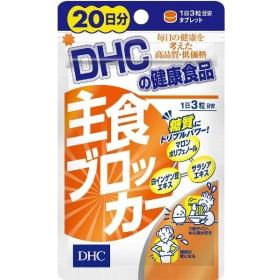 DHC(ディーエイチシー) 主食ブロッカー 20日分(60粒)〔栄養補助食品〕