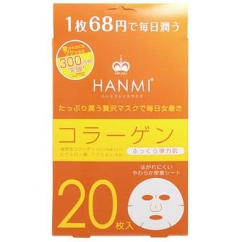 ハンミフェイスマスク 20枚入り