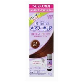 Blaune(ブローネ)美髪ヘアマニキュア ダークブラウン 付替用