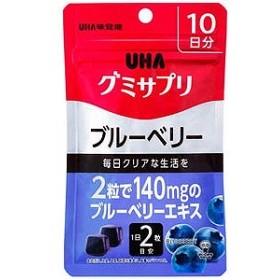 UHA味覚糖 【グミサプリ】ブルーベリー 10日分 グミサプリブルーベリー10ニチフ