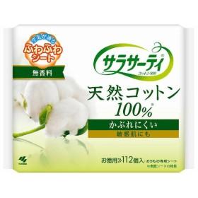 サラサーティコットン100 お徳用 112枚〔サニタリー用品(生理用品)〕