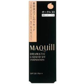 MAQuillAGE(マキアージュ) ドラマティックリキッド UV (オークル30)[リキッドファンデーション]