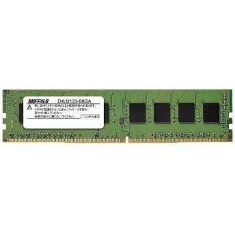 D4U2133-B8GA 288pin/DDR4 SDRAM/8GB[増設メモリ]