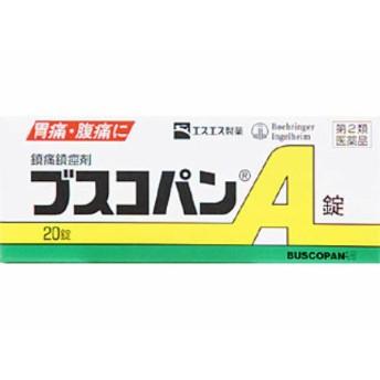 【第2類医薬品】 ブスコパンA錠(20錠)〔胃腸薬〕