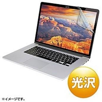 液晶保護フィルム 光沢[MacBook Pro Retina ディスプレイモデル 15インチ用] LCD-MBR15KF