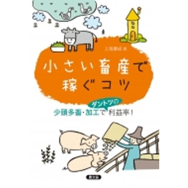 上垣康成/小さい畜産で稼ぐコツ 少頭多畜・加工でダントツの利益率!