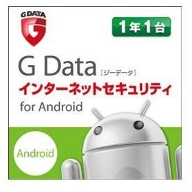 G Data インターネットセキュリティ for Android【ダウンロード版】