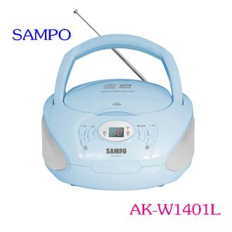 SAMPO 聲寶手提CD音響 AK-W1401L ◆可播放 CD/收音機功能 ◆AM(MONO)/FM收音 ◆CD 20首編輯播放功能