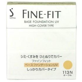 FINE-FIT(ファインフィット) ベースファンデーションUV しっかりカバータイプ113N