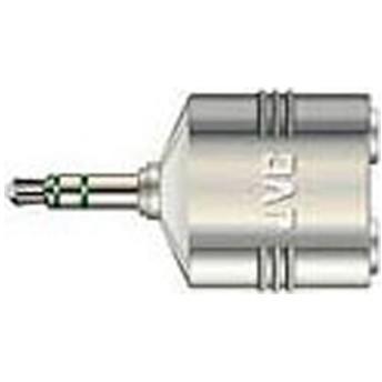 オーディオ分配プラグ(ステレオミニ⇔ステレオミニ×2) AP-120A