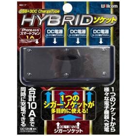 HIBRIDソケット USB1口車載用3口