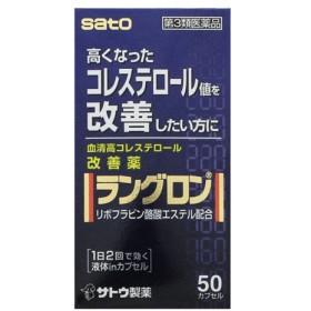 【第3類医薬品】 ラングロン(50カプセル)