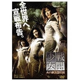 戦闘少女 血の鉄仮面伝説 【DVD】