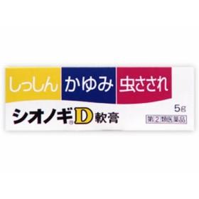 【第(2)類医薬品】 シオノギD軟膏(5g)